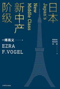 《日本新中产阶级》[美] 傅高义(作者)-epub+mobi+azw3
