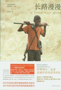 《长路漫漫》[塞拉利昂] 伊斯梅尔·比亚(作者)-epub+mobi+azw3