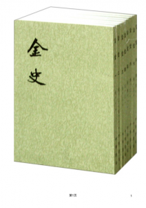 《金史(套装全八册)》脱脱(作者)-epub+mobi+azw3