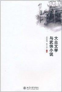 《大众文学与武侠小说》吴秀明(作者)-epub+mobi