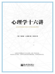 《心理学十六讲》[英]T.洛夫迪(作者)-epub+mobi+azw3