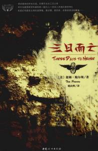 《三日而亡(Three Days To Never)》[美]提姆·鲍尔斯(作者)-epub+mobi