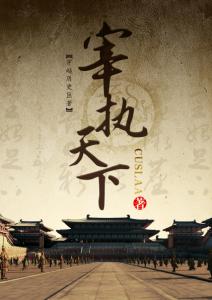 《宰执天下(自制精校,多看弹注+kindle版)》特斯拉(作者)-epub+azw3