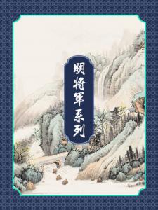 《明将军系列(多看版,套装共6本)》时未寒(作者)-epub+mobi