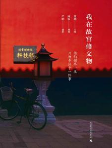 《我在故宫修文物》萧寒(作者)-epub+mobi+azw3