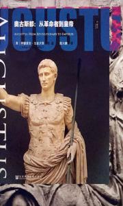 《奥古斯都:从革命者到皇帝》【甲骨文丛书】[美] 阿德里安·戈兹沃西(作者)-epub+mobi