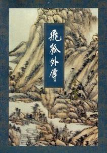 《飞狐外传(精校精制,三联插图本)》金庸(作者)-epub+mobi