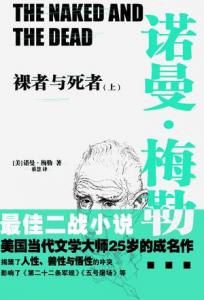 《裸者与死者 (套装全2册)》[美]诺曼·梅勒(作者)-epub+mobi