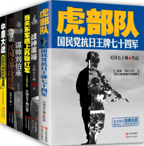 《关河五十州畅销历史军事文系(套装共6册)》关河五十州(作者)-epub+mobi+azw3