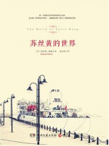 《苏丝黄的世界》[英] 理查德•梅森(作者)-epub+mobi+azw3