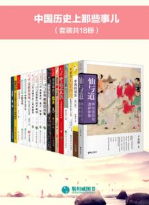 《中国历史上那些事儿(套装共18册)》曹胜高 等(作者)-epub+mobi+azw3