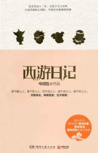 《西游日记》今何在(作者)-epub+mobi+azw3