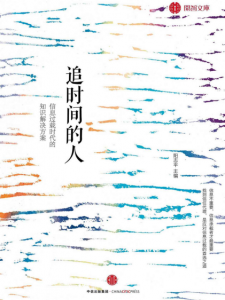 《追时间的人:信息过载时代的知识解决方案》阳志平(作者)-epub+mobi+azw3