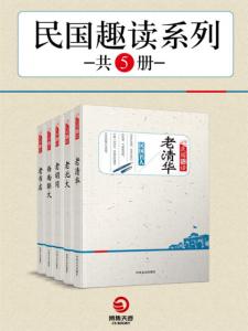 《民国趣读系列(套装共5册)》民国趣读系列编辑组(作者)-epub+mobi+azw3