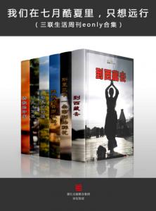 《我们在七月酷夏里,只想远行(三联生活周刊e-only合集,套装共6册)》三联生活周刊(主编)-epub+mobi+azw3