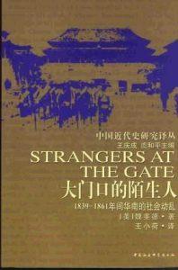 《大门口的陌生人:1839-1861年间华南的社会动乱》[美]魏斐德(作者)-epub+mobi+azw3