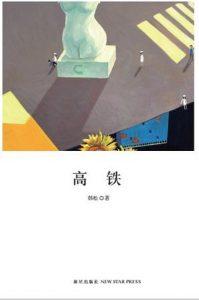《高铁》韩松(作者)-epub+mobi