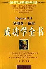 《拿破仑·希尔成功学全书》-pdf