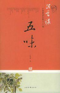 《五味》汪曾祺(作者)-epub+mobi+azw3