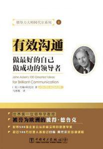《领导力系列合集(套装全6册)》约翰•C•麦克斯维尔(作者)-epub+mobi+azw3