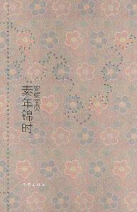 《素年锦时》安妮宝贝(作者)-epub+mobi