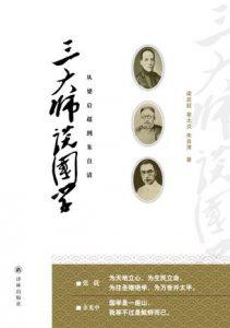 《三大师谈国学:从梁启超到朱自清》-epub+mobi+azw3