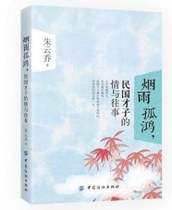 《烟雨孤鸿,民国才子的情与往事》朱云乔(作者)-epub+mobi+azw3