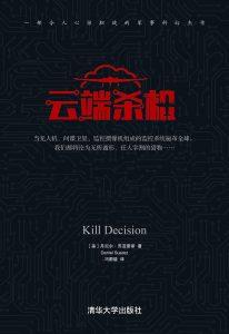 《云端杀机(Kill Decision)》[美]丹尼尔·苏亚雷斯(作者)-epub+mobi+azw3