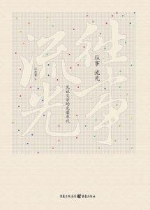 《往事流光:见证文学的光荣年代》汪兆骞(作者)-epub+mobi+azw3