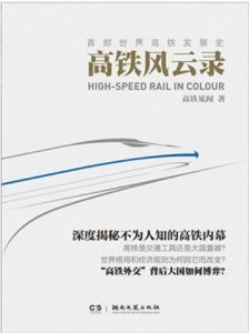 《高铁风云录 : 首部世界高铁发展史》高铁见闻(作者)epub+mobi