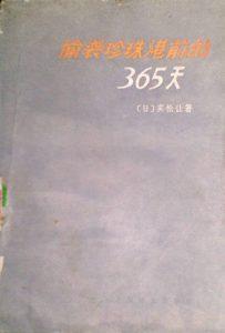 《偷袭珍珠港前的365天(精排)》[日]实松让(作者)-epub+mobi+azw3