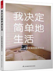 《我决定简单地生活:从断舍离到极简主义》(台版竖排)佐佐木典士-pdf