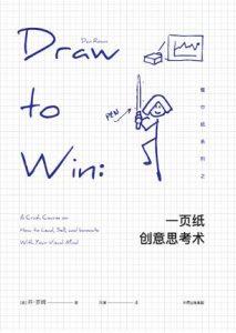 《一页纸创意思考术》[美]丹·罗姆(作者)-epub+mobi+azw3
