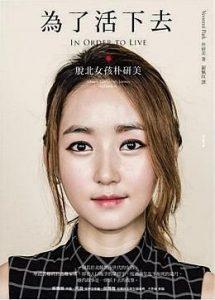 《為了活下去:脫北女孩朴研美》朴研美(作者)-epub+mobi+azw3