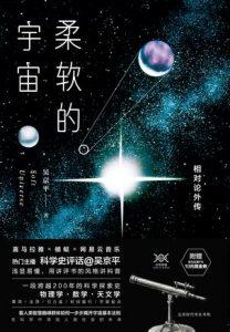 《柔软的宇宙:相对论外传》吴京平(作者)-epub+mobi+azw3