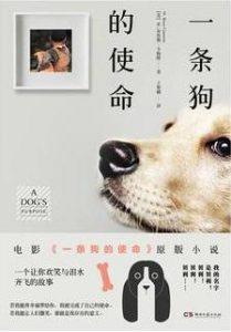 《一条狗的使命》W.布鲁斯·卡梅隆(作者)-epub+mobi+azw3