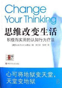 《思维改变生活:积极而实用的认知行为疗法》[澳]埃德尔曼-pdf