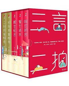 《三言二拍大全集(套装全5册)》[明]冯梦龙 凌濛初(作者)-epub+mobi+azw3