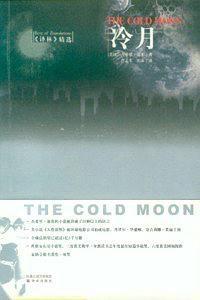 《冷月》[美]杰里夫·迪弗(作者)-epub+mobi