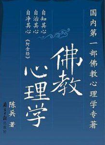 《佛教心理学》陈兵-pdf