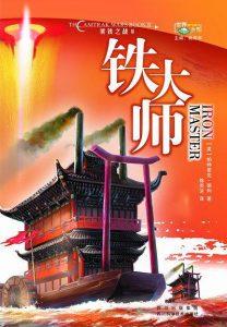 《美铁之战03:铁大师(Iron Master)》[英]帕特里克·蒂利(作者)-epub+mobi