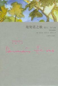 《堤契诺之歌 : 散文、诗与画》[德]赫尔曼·黑塞(作者)-epub+mobi