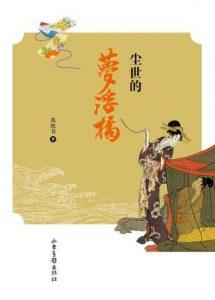 《尘世的梦浮桥》苏枕书(作者)-epub+mobi