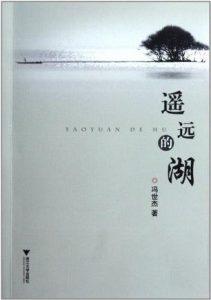 《遥远的湖》冯世杰(作者)-epub+mobi+azw3