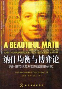 《纳什均衡与博弈论》汤姆•齐格弗里德(作者)-epub+mobi+azw3