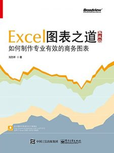 《Excel图表之道:如何制作专业有效的商务图表(典藏版)》刘万祥(作者)-epub+mobi+azw3