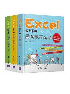 《Excel效率手册:早做完,不加班(套装共3册)》陈锡卢(作者)-epub+mobi+azw3