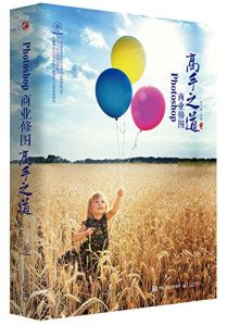 《Photoshop商业修图高手之道(全彩)》郭西雅 (作者) -epub+mobi+azw3
