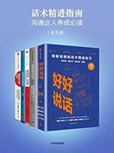 《话术精进指南(套装全5册)》弗兰克·伦茨 等(作者)-epub+mobi+azw3
