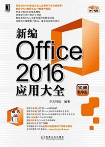 《新编Office 2016应用大全》华文科技(作者)-azw3